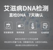 海善時 干血斑 HIV-1 DNA定量檢測項目 1次(廠家直發)