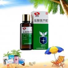 天方 盐酸氮芥酊 30ml/瓶