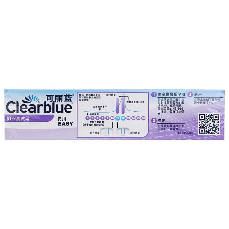 可丽蓝 排卵测试笔 促黄体生成激素(LH)检测试剂(乳胶法)