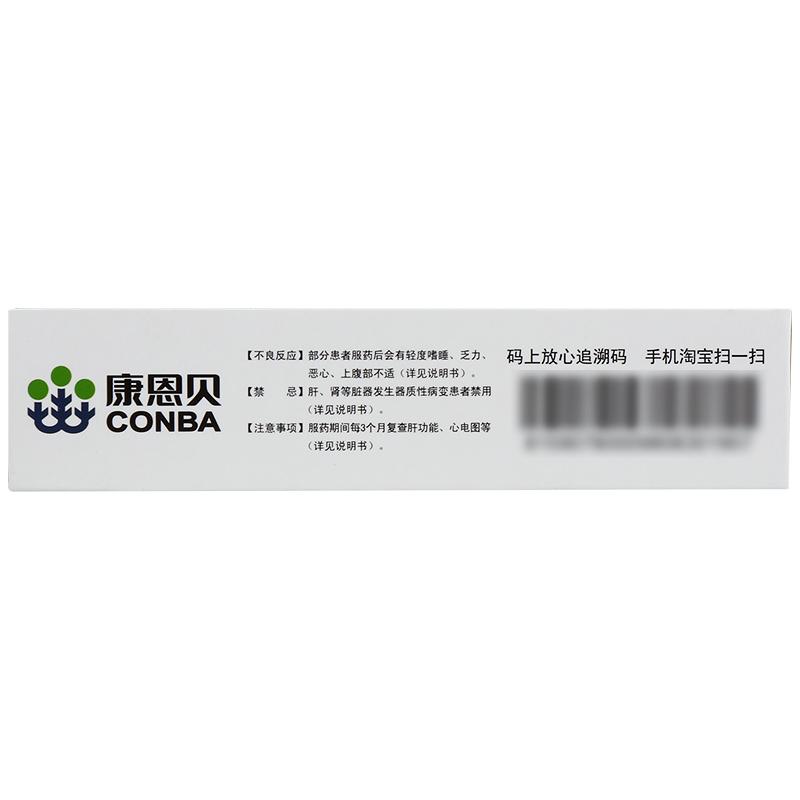 金艾康 漢防己甲素片