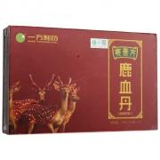 赛膏方 鹿血丹(固体饮料) 14g(2.0g*7瓶)