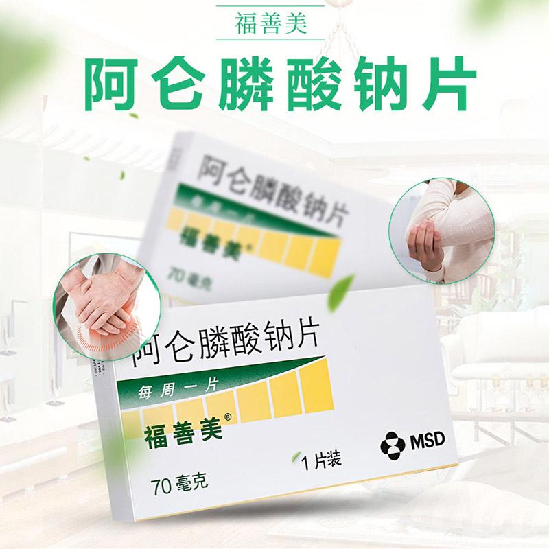 福善美 阿仑膦酸钠片