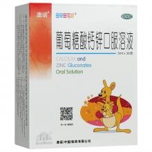 锌钙特 葡萄糖酸钙锌口服溶液 5ml*36支/盒