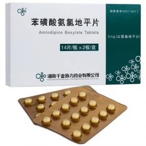 千金 苯磺酸氨氯地平片 5mg*14片*2板/盒