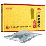 白云山 小柴胡颗粒(无糖型) 4g*10袋