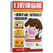 【尖货限时抢,咨询享底价】仅需22.8元/盒,用于各种原因引起的口腔溃的保护和治疗。