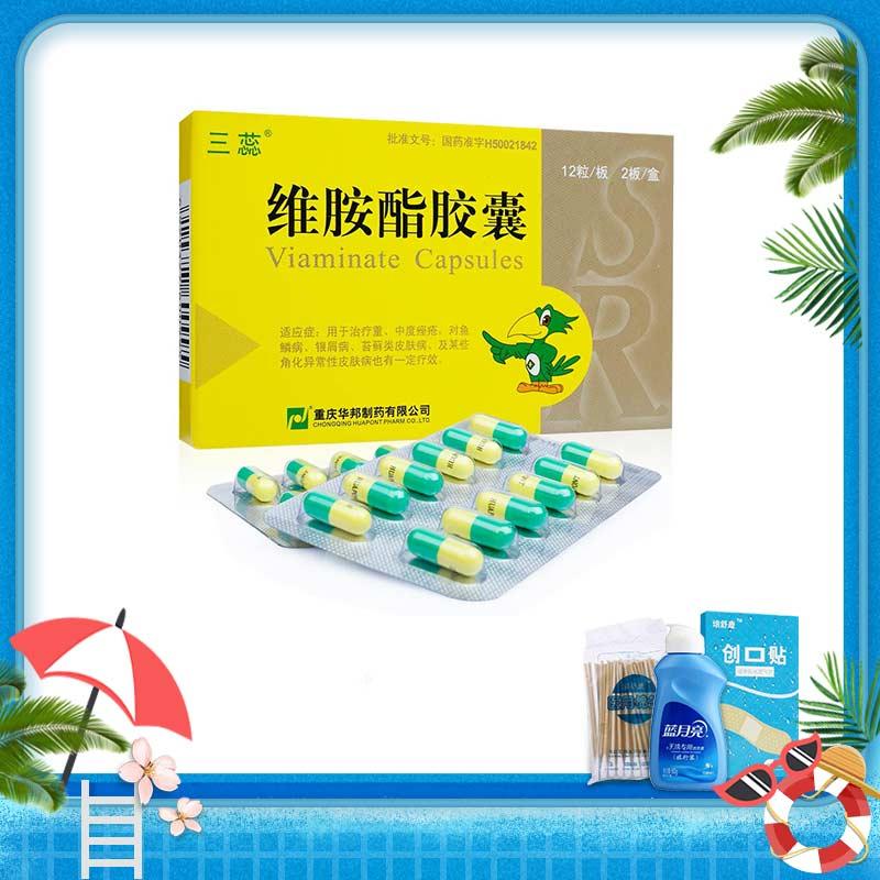 三蕊 维胺酯胶囊