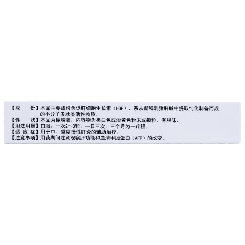 福錦 促肝細胞生長素腸溶膠囊