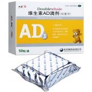 双鲸 维生素AD滴剂(胶囊型) (1岁以下) (A 1500IU+D3 500IU)*50粒/盒