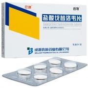 巴康 鹽酸伐昔洛韋片 0.15g*6片