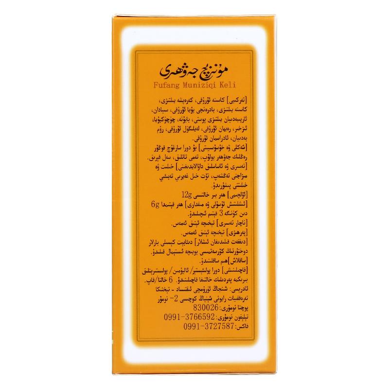 新疆维药 复方木尼孜其颗粒