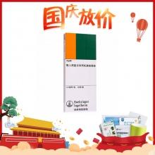 可必特 吸入用复方异丙托溴铵溶液 2.5ml*10支/盒