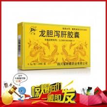 川鹿 龙胆泻肝胶囊 0.5g*12粒*3板