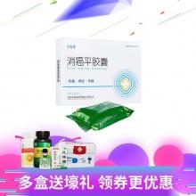 皇甫谧 消癌平胶囊 0.2g*12粒*8板/盒