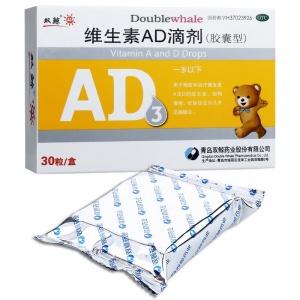 双鲸 维生素AD滴剂(胶囊型)(1岁以下) (A 1500IU+D3 500IU)*30粒