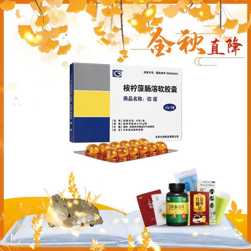 切諾 桉檸蒎腸溶軟膠囊