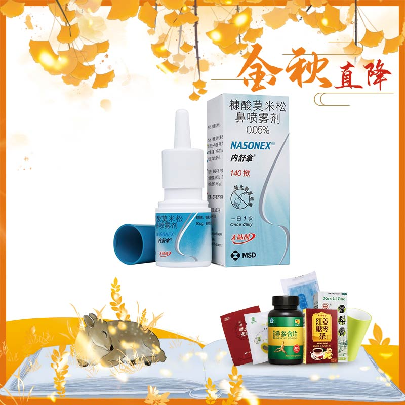 内舒拿 糠酸莫米松鼻喷雾剂(无味剂)