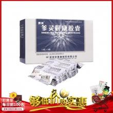 泰康 参灵肝康胶囊 0.5g*12粒*4板/盒