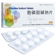 寶諾達 胞磷膽堿鈉片 0.2g*20片