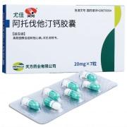 尤佳 阿托伐他汀鈣膠囊 20mg*7粒