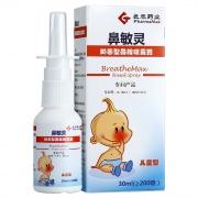 【1月钜惠】特惠168元!用于各类急慢性鼻炎鼻腔冲洗,咨询药师享更优惠价!
