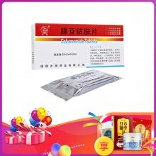 迊春 腺苷鈷胺片 0.25mg*12片*3板