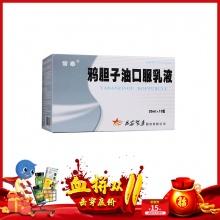 常泰 鴉膽子油口服乳液 20ml*10支/盒