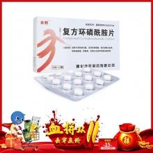 泰魁 復方環磷酰胺片 (50mg/50mg)*12片*2板