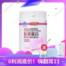 湯臣倍健 膠原蛋白維生素C維生素E粉 60g(3g*20袋)