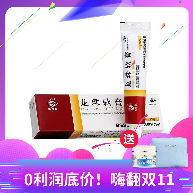 馬應龍 龍珠軟膏