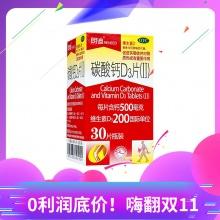 朗迪 碳酸鈣D3片(II) (500mg+D3 200IU)*30片