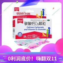 精朗迪 碳酸鈣D3顆粒 1.5g*18袋/盒