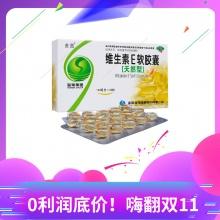 舍灵 维生素E软胶囊(天然型) 0.1g*30粒