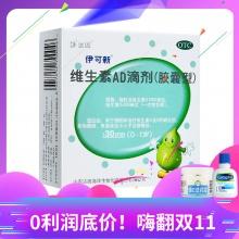 伊可新 維生素AD滴劑(膠囊型)(0-1歲) (A 1500IU+D3 500IU)*30粒
