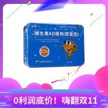 双鲸 维生素AD滴剂(亚博体育app下载ios剂)(1岁以下) (A 1500IU+D3 500IU)10粒*4板
