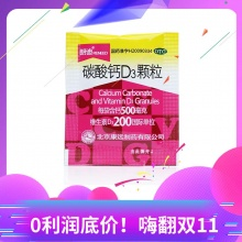 朗迪 碳酸鈣D3顆粒 (500mg+D3 200IU)*10袋