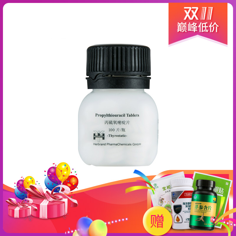 露瑪 丙硫氧嘧啶片