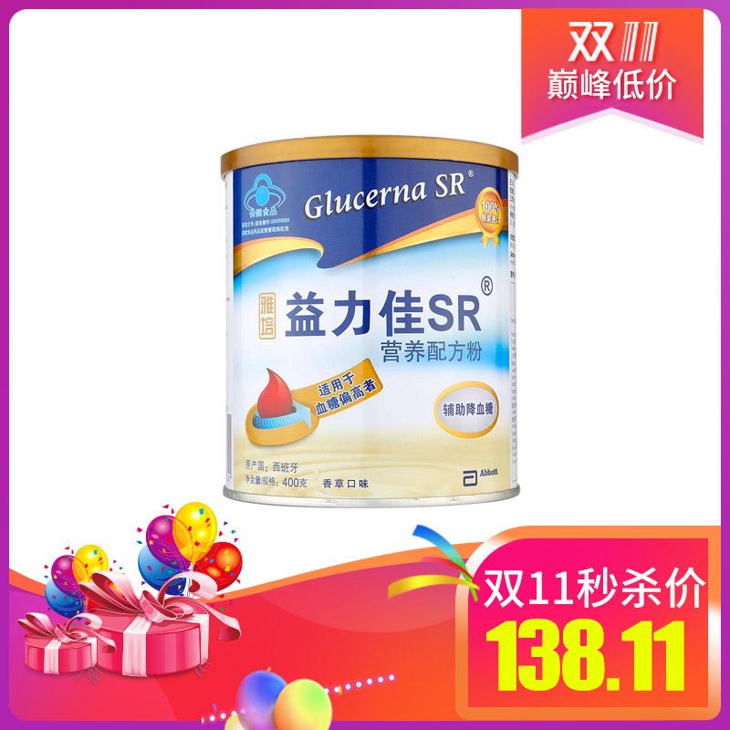 雅培 益力佳SR营养配方粉(香草口味) 400g