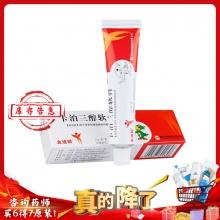 金迪銀 卡泊三醇軟膏 0.005%(15g:0.75mg)