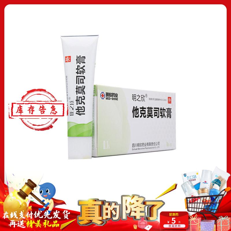明之欣 他克莫司軟膏 0.1%(10g:10mg)