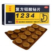 哈药 复方铝酸铋片 50片