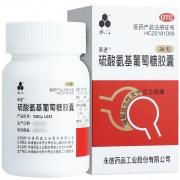 永信 硫酸氨基葡萄糖膠囊 250mg*30粒