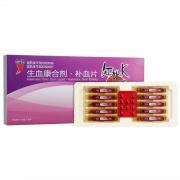 红桃K 生血康合剂+补血片 10ml*10支+10片