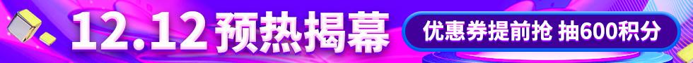 12.12预热揭幕